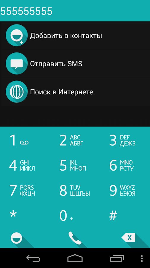 ExDialer Theme FlatOCyan - screenshot