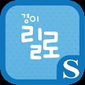 경이 릴로 슈퍼노트 전용 폰트 icon