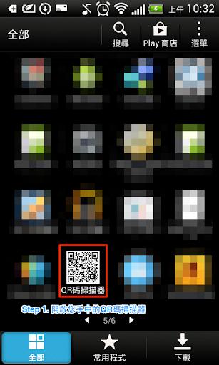 L19 QR碼掃描器