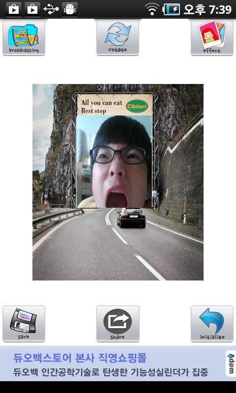 이미지 패러디 합성- screenshot