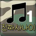 진짜 사나이(10대군가) icon