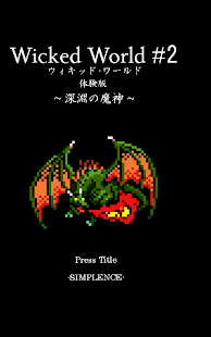 [RPG] Wicked World 2 体験版