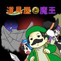 道具屋と魔王 icon