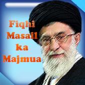 Fiqhi Masail Ka Majmua (Urdu)