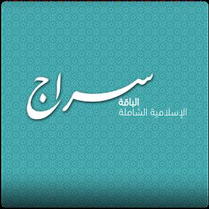 اسم سراج مزخرف - اسم سراج بالانجليزي - seraj name wallpaper