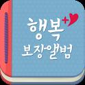 AIA행복보장앨범 icon