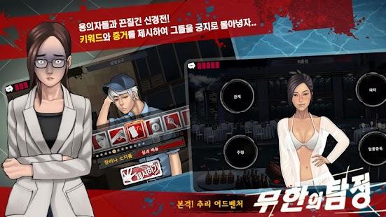 ★무한의 탐정★ 추리게임대작(체험판)- screenshot thumbnail