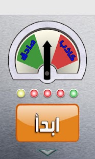 玩娛樂App|جهاز كشف الكذب المطور免費|APP試玩