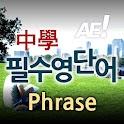 AE 중학필수영단어_Phrase logo