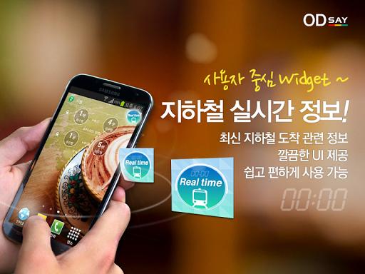 ODsay 지하철 실시간 정보