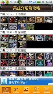 Dota娱乐视频 - screenshot thumbnail
