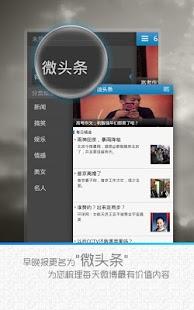 微博APP推薦- 微博台灣站