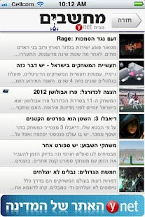 ynet מחשבים - screenshot thumbnail