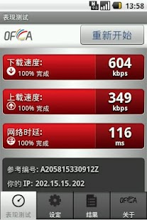 OFCA Broadband Performance Tst - screenshot thumbnail