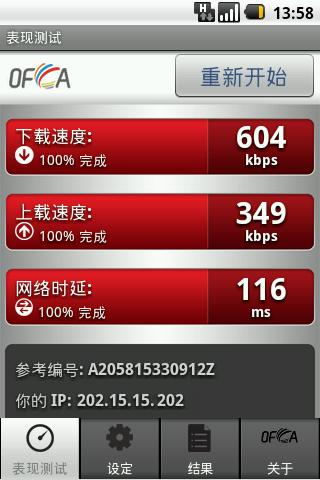 OFCA Broadband Performance Tst - screenshot