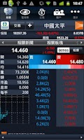 Screenshot of 太平証券-MegaHub