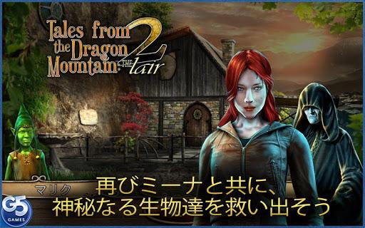 Tales of Dragon Mountain 2
