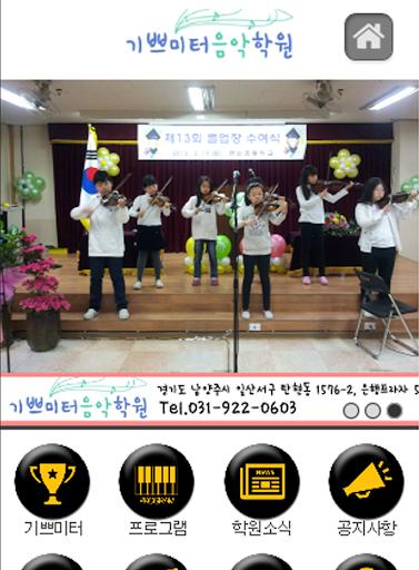 기쁘미터음악학원 탄현동 음악학원