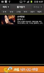 간지쇼핑몰랭킹- screenshot thumbnail