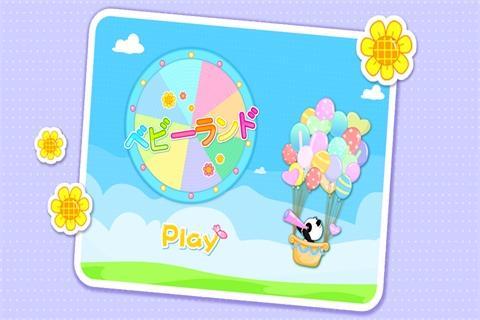 ベビーランドーBabyBus 子ども・幼児向け無料知育アプリ