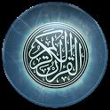القرآن الكريم كامل icon