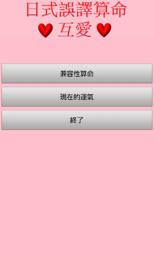 日式誤譯算命