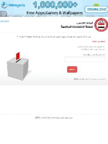 اعرف لجنتك الانتخابية - مصر