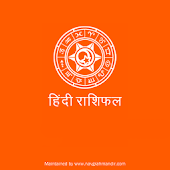 Hindi Rashifal हिन्दी राशिफल