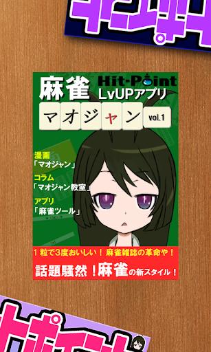 マオジャンvol.1~麻雀LVUPアプリ~