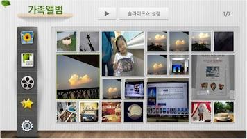 Screenshot of U+Box 가족 앨범 - for 셋탑