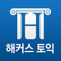 해커스토익 logo