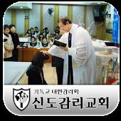 신도감리교회