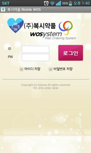 복시약품 Mobile WOS