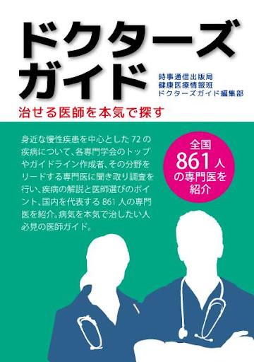 免費下載醫療APP|ドクターズガイド app開箱文|APP開箱王