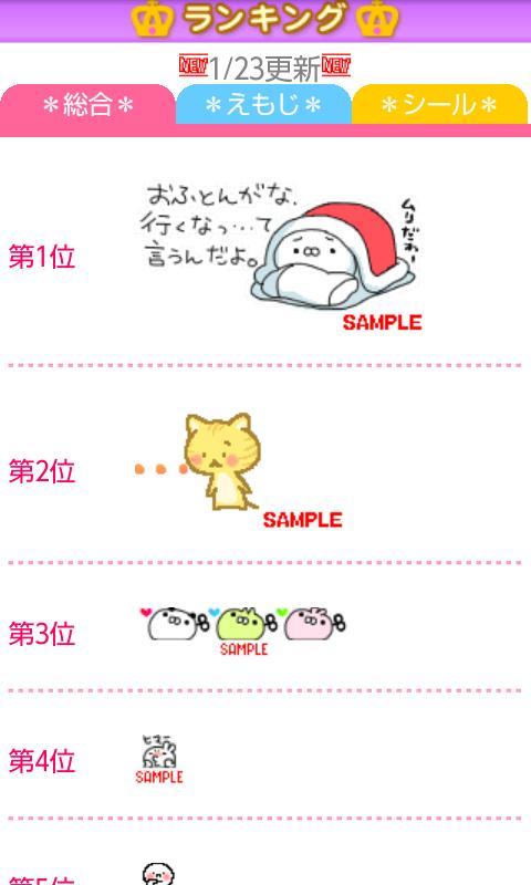 デコとも★DX(デコメ・絵文字・顔文字)- screenshot