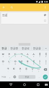 Google Korean Input - screenshot thumbnail