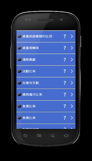 【免費財經App】金融計算器PRO-APP點子