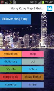 香港离线地图,指南,字典,酒店,POI搜寻器