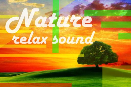 輕鬆自然的聲音
