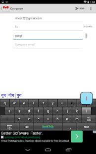 Marathi Keyboard- screenshot thumbnail