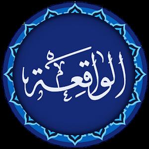 Derajat Hadits Membaca Surat Al-Waqi'ah