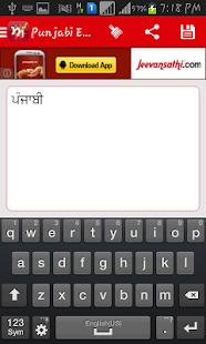 Punjabi Pride Punjabi Editor - screenshot thumbnail