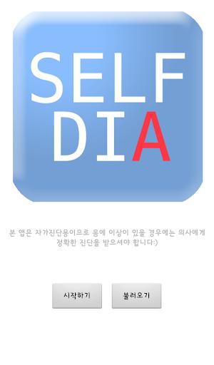 SelfDia 자가진단 모바일병원