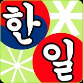 한글 발음 일본어 키보드