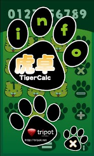 TigerCalc(호탁)- screenshot thumbnail