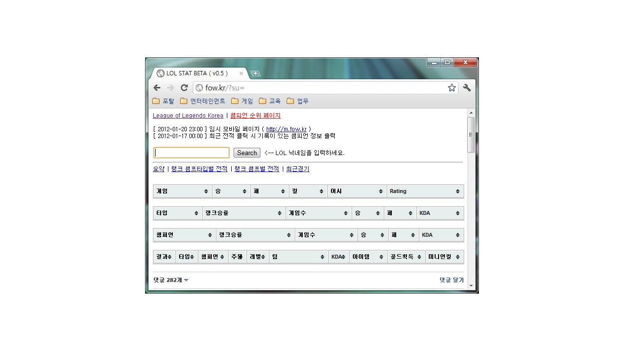 리그 오브 레전드 전적검색 - screenshot