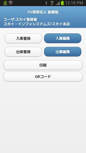 PS管理名人 倉庫Ver.