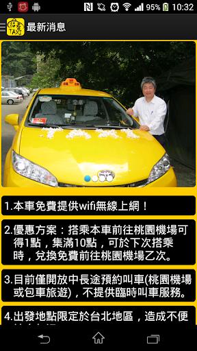 福春計程車