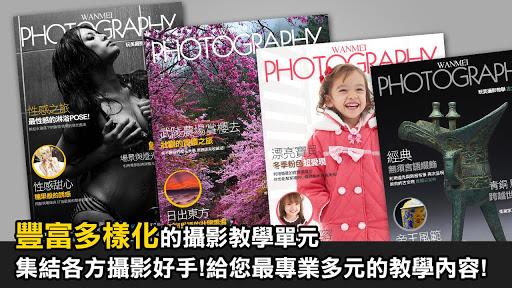 【免費攝影App】玩美攝影教學-四季之紗風景攝影篇-APP點子