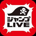 ジャンプLIVE icon